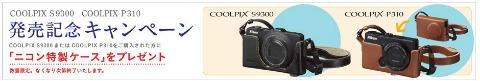 Nikon COOLPIX S9300 COOLPIX P310 発売記念キャンペーンでニコン特製ケース(2点吊り式)プレゼント