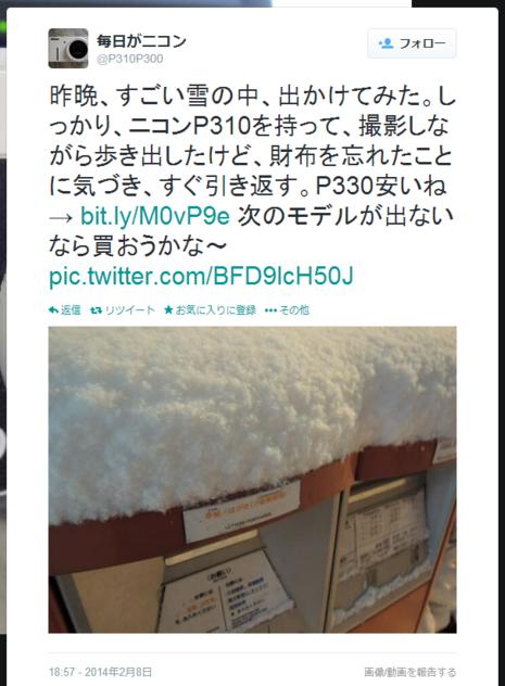 大雪の日にニコンP310で雪景色を撮影に出たが・・・