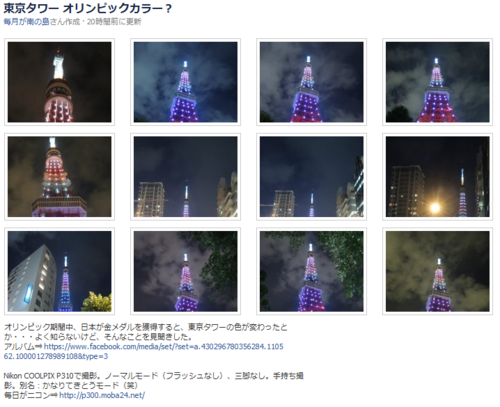 東京タワー オリンピック ライトアップ画像(ニコンP310で撮影)