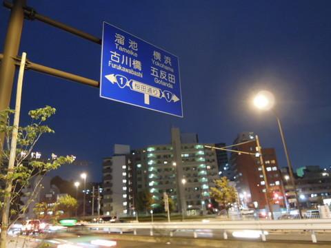 夜の道路標識をNikonP300で撮影した画像